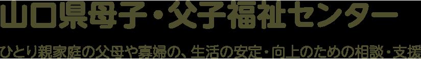 山口県母子・父子福祉センター